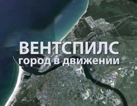 Ventspils Industry 2015 ru